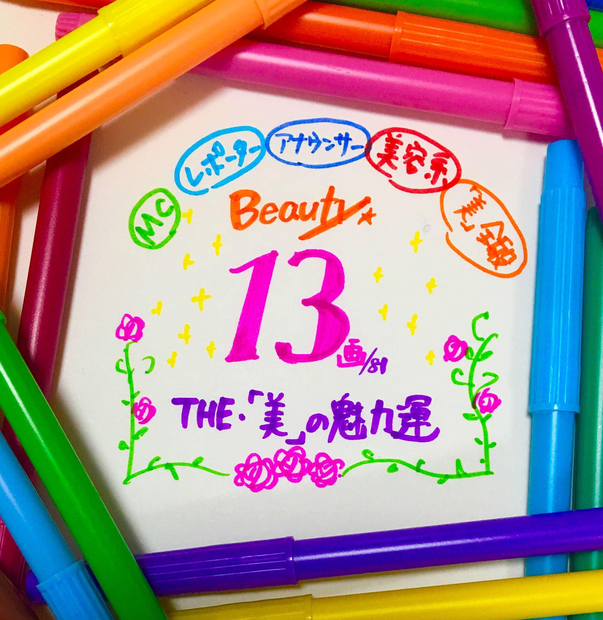漢字 名前 画 13