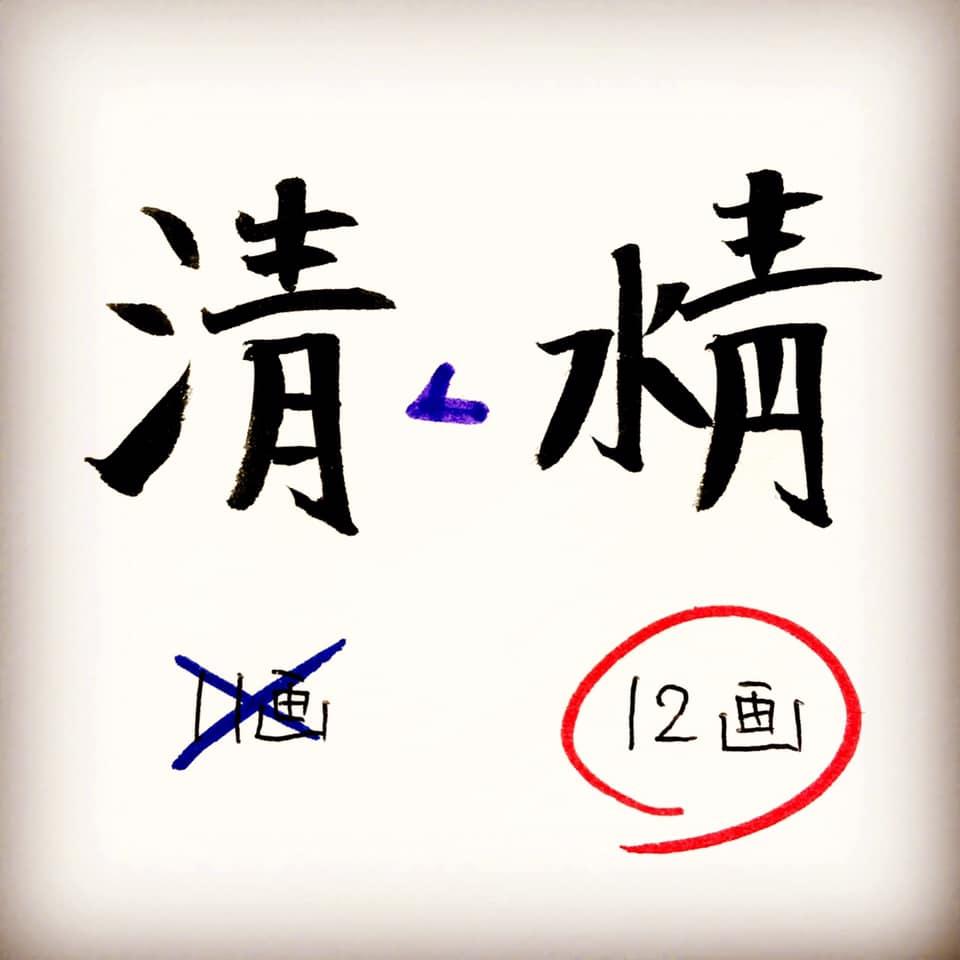 に 漢字 究極 難しい