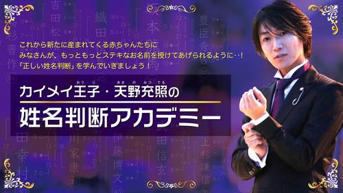 DMMカイメイ王子サロンタイトル画像.jpg