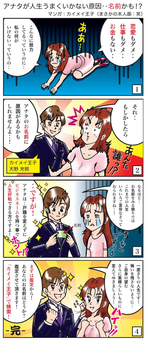 カイメイ王子4コママンガ2.jpg