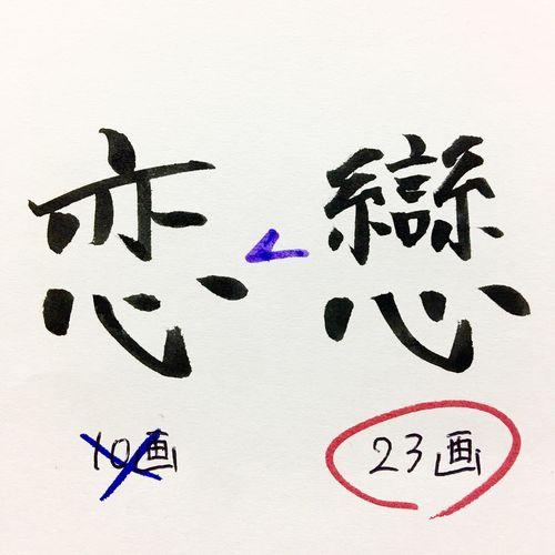 恋.jpg