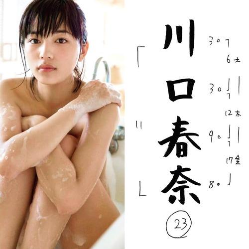 川口春奈.jpg