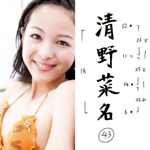 清野菜名.jpg