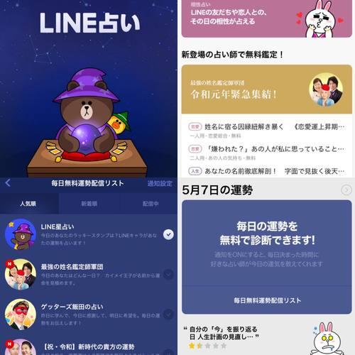 LINE占い2.jpg