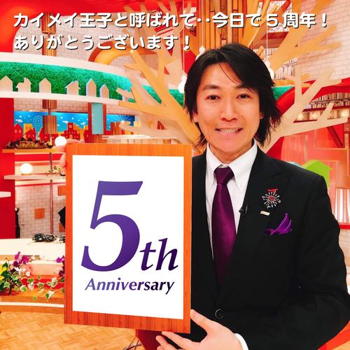 カイメイ王子5周年3.jpg