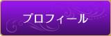 【カイメイ王子】天野充照(天野蜜流)プロフィール
