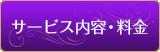 【カイメイ王子】天野充照(天野蜜流)サービス内容・鑑定料金