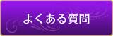 【カイメイ王子】天野充照(天野蜜流)よくある質問