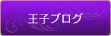 【カイメイ王子】天野充照(天野蜜流)王子ブログ