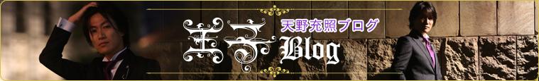 「カイメイ王子ブログ」天野充照(天野蜜流)ブログ